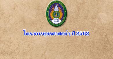 โครงการยุทธศาสตร์ฯ ปี 2562