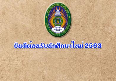 ยินดีตอนรับนักศึกษาใหม่ 2563